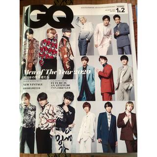 ジャニーズ(Johnny's)のGQ JAPAN(ジーキュー ジャパン)1・2月合併号特別表紙版 2021年 0(生活/健康)