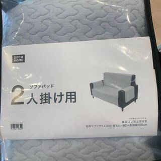ニトリ(ニトリ)のソファパッド2人掛け用(ソファカバー)