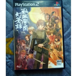 PS2ソフト 転生学園 幻蒼録(家庭用ゲームソフト)