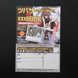 コウダンシャ(講談社)のツバサ&xxxHOLiC(印刷物)