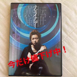 アラシ(嵐)の【今だから見直したい!】大野智主演 舞台テンセイクンプー DVD(通常盤)(舞台/ミュージカル)