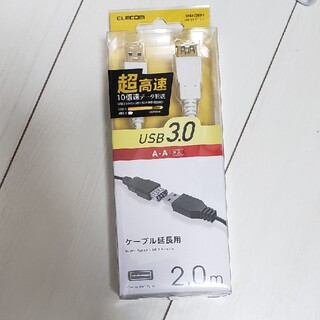 エレコム(ELECOM)のUSB延長ケーブル USB3-E20WH(PC周辺機器)