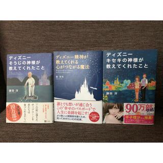 ディズニー(Disney)のディズニー関連本  3冊セット(趣味/スポーツ/実用)