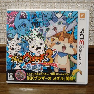 ニンテンドウ(任天堂)の妖怪ウォッチ3 スシ(携帯用ゲームソフト)