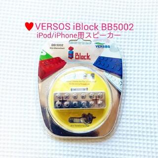 ♥[新品]VERSOS iBlock スピーカー♥ベルソスiPod/iPhone(スピーカー)