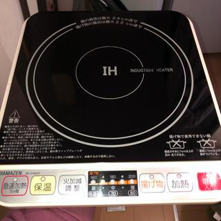 ヤマゼン(山善)の卓上型 IH 調理器 YAMAZEN(IHレンジ)