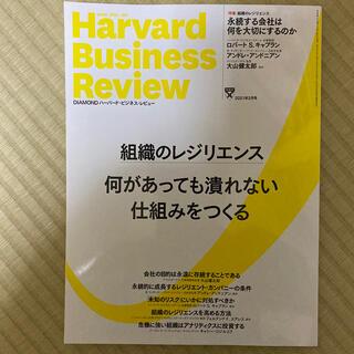 Harvard Business Review (ハーバード・ビジネス・レビュー(ビジネス/経済/投資)
