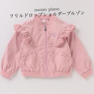 メゾピアノ(mezzo piano)の最終値下げ mezzo piano フリルドロップショルダーブルゾン 130(ジャケット/上着)