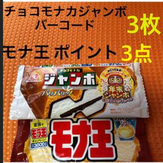 モリナガセイカ(森永製菓)のチョコモナカジャンボバーコード モナ王ポイント(その他)