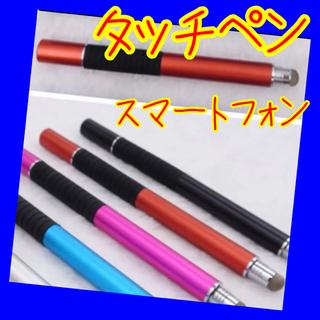 送料無料 レッド 赤 タッチペン 絵画 セット 導電性布ヘッド 吸引カップ(PC周辺機器)