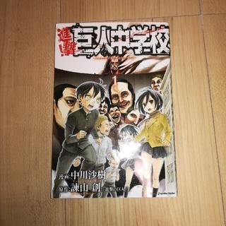 【進撃の巨人】進撃!巨人中学校 1巻(少年漫画)