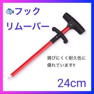 フックリムーバー 24cm レッド (ロングサイズ)(釣り糸/ライン)