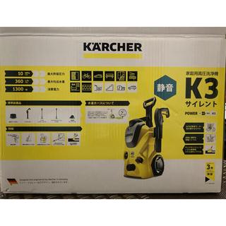 k3 - 新品!ケルヒャーK3 サイレント