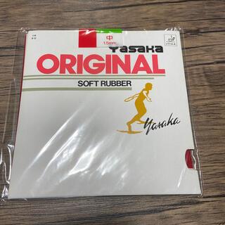 ヤサカ(Yasaka)の卓球ラバー ヤサカ オリジナル 裏ソフト 赤 1.5mm(卓球)