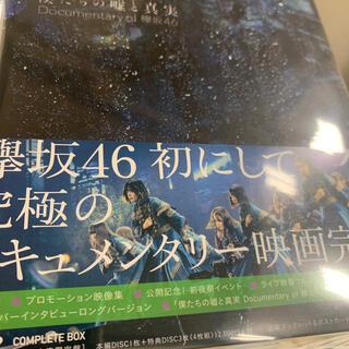 ケヤキザカフォーティーシックス(欅坂46(けやき坂46))の僕たちの嘘と真実 Documentary of 欅坂46 DVDコンプリートBO(日本映画)