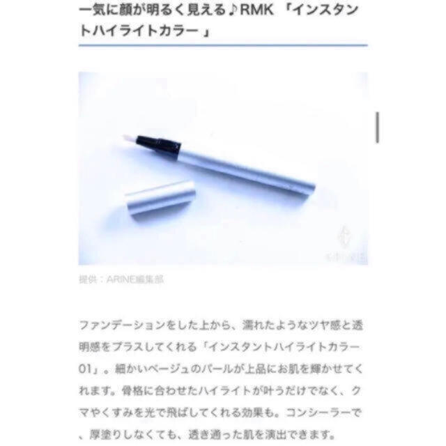 RMK(アールエムケー)の新品★RMK  インスタントハイライトカラー   コンシーラー  ★01 コスメ/美容のベースメイク/化粧品(コンシーラー)の商品写真
