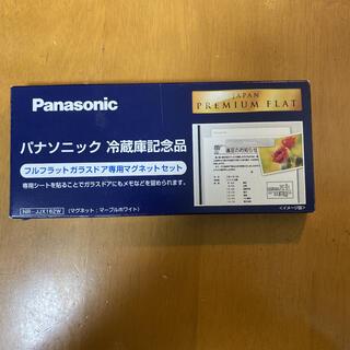 パナソニック(Panasonic)の(新品未使用) Panasonic フルフラットガラスドア マグネット 非売品(ノベルティグッズ)