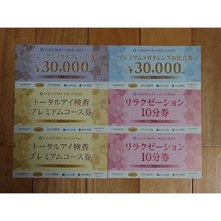 ビジョナリー 株主優待 メガネスーパー 合計70000円分(サングラス/メガネ)