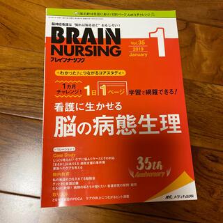 """ブレインナーシング 脳神経看護は""""知れば知るほど""""おもしろい! 35巻1号(20(健康/医学)"""