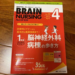 """ブレインナーシング 脳神経看護は""""知れば知るほど""""おもしろい! 35巻4号(20(健康/医学)"""
