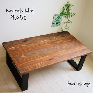 ローテーブル 国産杉 90×50 無垢材 カフェスタイル コーヒーテーブル(ローテーブル)