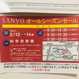 サンヨー(SANYO)のSANYO オールシーズンセール(その他)