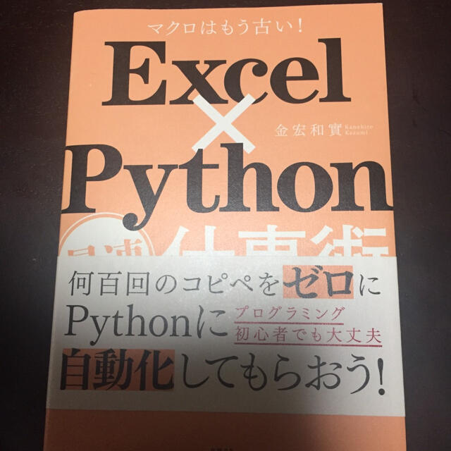 Excel python 仕事 術
