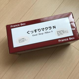 フランスベッド(フランスベッド)の【MIECO様専用です!新品未使用です!】フランスベッド ぐっすりマクラN(枕)