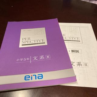 エナ(ENA)の中高一貫校受験 ena テキスト パースペクティブ(語学/参考書)