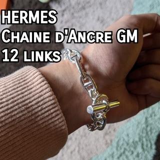 エルメス(Hermes)の(3月頭まで出品)HERMES chaine d'ancre GM 12コマ(ブレスレット)