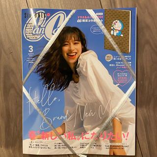 ショウガクカン(小学館)のCanCam (キャンキャン) 2021年 03月号 雑誌(ファッション)
