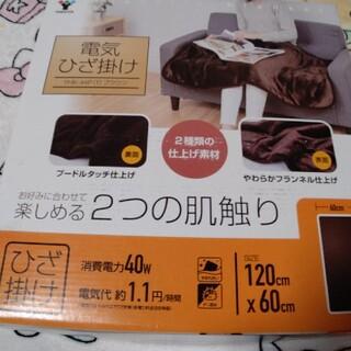 ヤマゼン(山善)の電気ひざ掛け丸洗い可能(電気毛布)