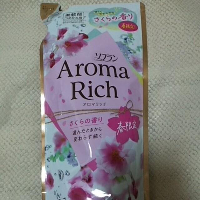 香り 桜の アロマ リッチ アロマ講師が選ぶ!おすすめのアロマオイルブランド7選【2020年最新版】
