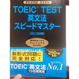 TOEIC TEST英文法スピ-ドマスタ- 新形式問題完全対応 NEW EDIT(資格/検定)
