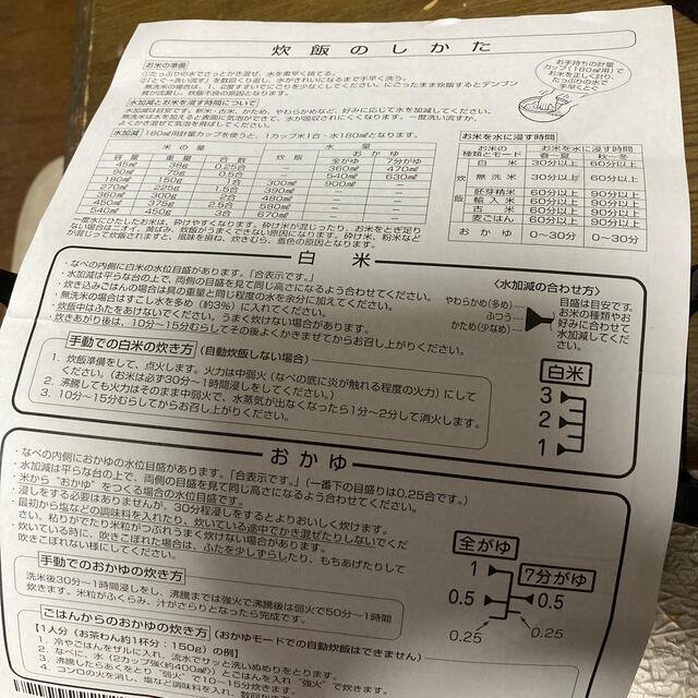 Rinnai(リンナイ)の新品 炊飯鍋 スマホ/家電/カメラの調理家電(炊飯器)の商品写真