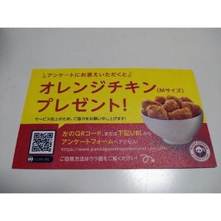 パンダエクスプレスのオレンジチキン Mサイズクーポン(フード/ドリンク券)