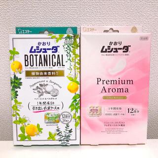 ムシューダ プレミアムアロマ ボタニカル 防虫剤 1年間有効(日用品/生活雑貨)