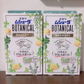 ムシューダ ボタニカル 防虫剤 1年間有効(日用品/生活雑貨)