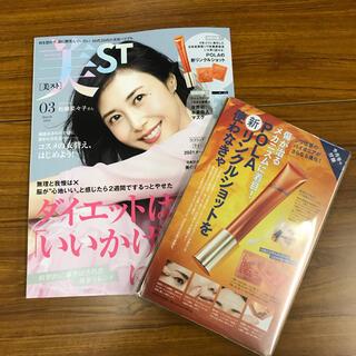 コウブンシャ(光文社)の美st 3月号 付録付(美容)