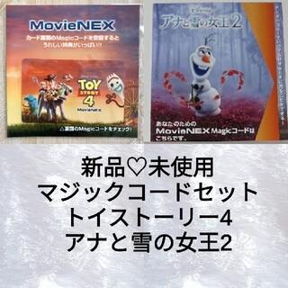 トイ・ストーリー - ディズニー/トイストーリー4 マジックコードのみ【規約に基きご発送のみ】