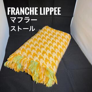 フランシュリッペ(franche lippee)の【フランシュリッペ】大判 マフラー ストール リバーシブル黄色(マフラー/ショール)
