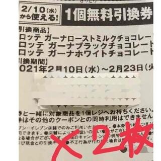 コンビニ セブン 引換券 2枚(フード/ドリンク券)