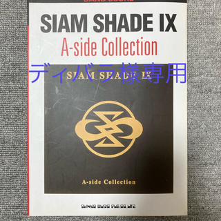 バンドスコア SIAM SHADE 9 A−Side Collection(ポピュラー)