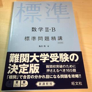 オウブンシャ(旺文社)の数学2・B標準問題精講 改訂版(語学/参考書)