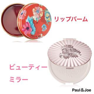PAUL & JOE - 【新品•未使用】リップバーム&ミラーのセット PAUL&JOE