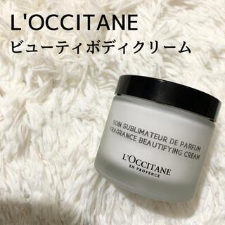 ロクシタン(L'OCCITANE)のL'OCCITANE ビューティボディクリーム(ボディクリーム)