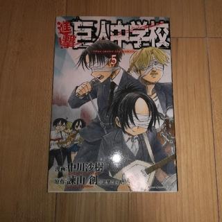 【進撃の巨人】進撃!巨人中学校 5巻(少年漫画)