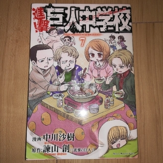 【進撃の巨人】進撃!巨人中学校 7巻(少年漫画)