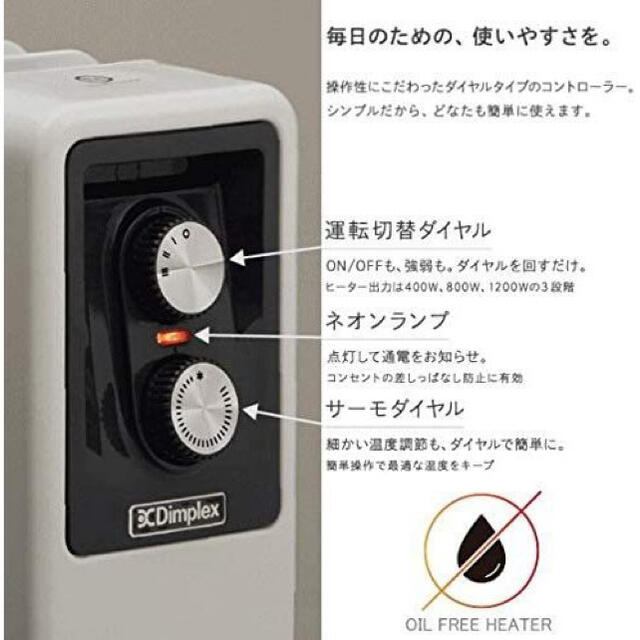 DeLonghi(デロンギ)の新品 オイルフリーヒーター ディンプレックス  B01  ECR12 スマホ/家電/カメラの冷暖房/空調(オイルヒーター)の商品写真