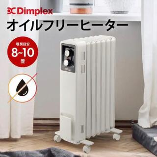デロンギ(DeLonghi)の新品 オイルフリーヒーター ディンプレックス  B01  ECR12(オイルヒーター)